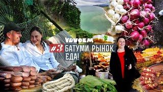 БАТУМИ ᛫ САЛО: грузинское против украинского! ᛫ Прогулка по центральному рынку