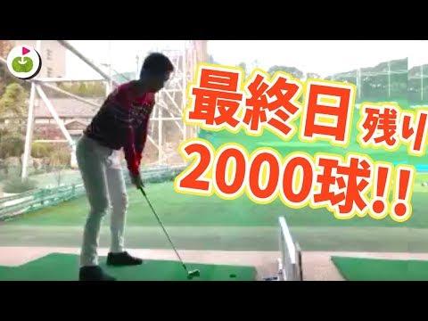 生放送!5日で10,000球打つだけの動画、最終日