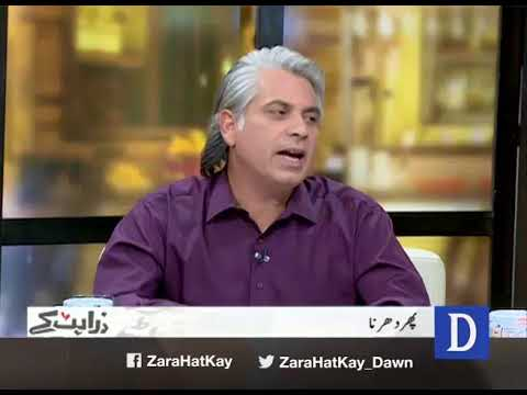 Zara Hat Kay - 12 April, 2018 - Dawn News