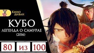 Кубо Легенда о самурае (2016) / Кино Диван - отзыв /