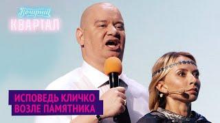 Исповедь Кличко возле памятника | Новый Вечерний Квартал 2020