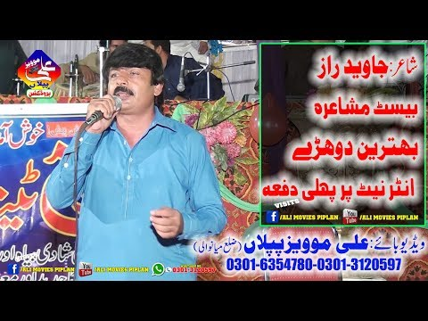 Mushaira Poet Javed Raz New Latest Punjabi,Saraiki 2017 Ali Movies Piplan 0301 3120597