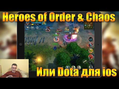 видео: heroes of order & chaos или dota 2 для ios