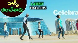 డాన్స్ చించేశాడు || Vaisakham 50 Days Trailers 2017 - Latest Telugu Movie 2017