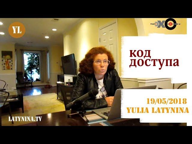 LatyninaTV / Код доступа / 19.05.2018