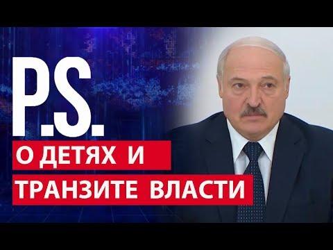 Лукашенко: о тех, кто хочет работать, детях и транзите власти. «P.S.Прямо сказано»