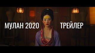 Мулан 2020 русский трейлер  Фильм 2020 Мулан Трейлеры 2020 Официальный трейлер фильма Мулан Mulan