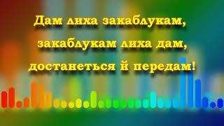 """Українська нородна пісня """"Од Києва до Лубен"""" (мінус)"""