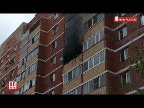 Пожар в многоэтажке. Первоуральск