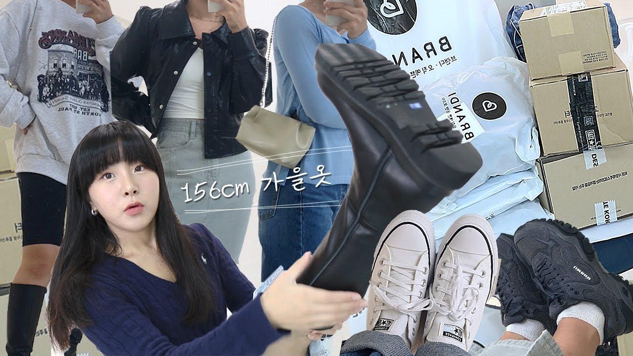 156cm 키작녀 가을 패션 하울🍂 왕창 샀다!!! 옷+신발+가방 택배 같이 뜯어봐요🤎