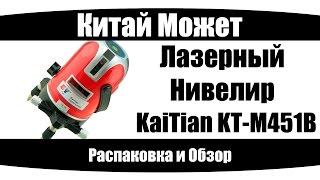 Лазерный нивелир KaiTian KT-M451B
