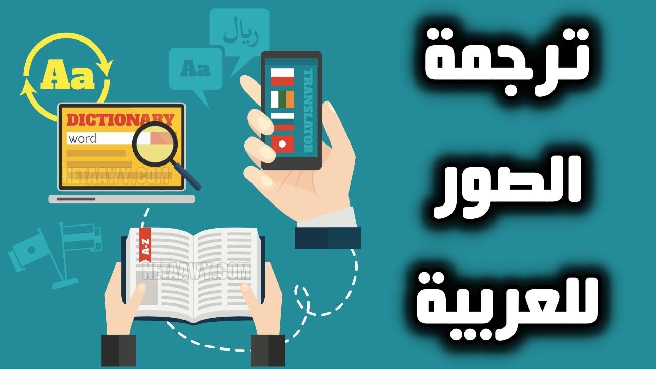 ترجمة النصوص داخل الصور إلى اللغة العربية مجانا Youtube