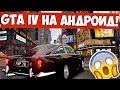 GTA 4 НА АНДРОИД КОГДА ВЫЙДЕТ mp3