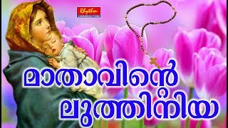 Mathavinte Luthiniya Malayalam | New Malayalam Christian Devotional Album | Christian Songs