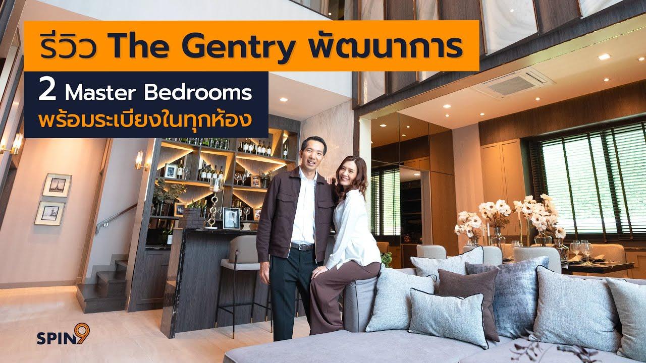 [spin9] รีวิว The Gentry พัฒนาการ 2 Master Bedrooms พร้อมระเบียงในทุกห้อง