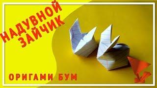 Зайчки надувной оригами,как сделат надувного зайчика из бумаги