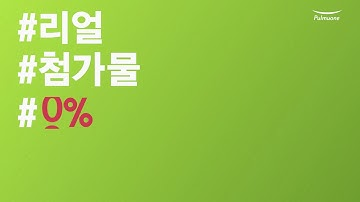 [풀무원다논] 리얼 생과일 듬뿍, 리얼 첨가물 0%