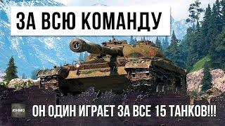 ОДИН ТАНК ИГРАЕТ ВМЕСТО 15-И В WORLD OF TANKS!!!