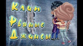 Клип - Рваные Джинсы (Аватария)