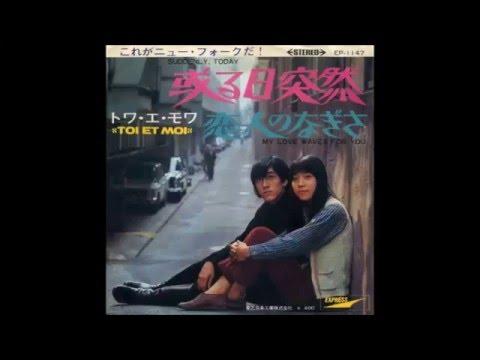(青春譜)トワ・エ・モワ 「或る日突然」