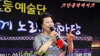 #안동역에서 #서홍연 가수 #가로등예술단
