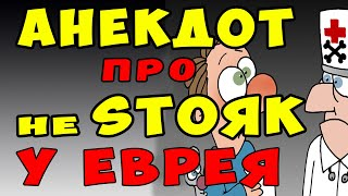 АНЕКДОТ про Еврея и Проблемы в Постели Самые смешные свежие анекдоты