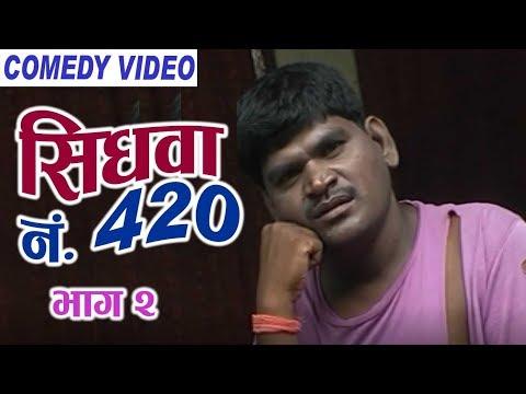 Sidhwa No. 420 (Scene -2) | Sevak Ram Yadav | CG COMEDY | Chhattisgarhi Natak | Hd Video 2018
