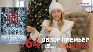 Викинг и другие новинки недели в новогоднем обзоре Киноафиши! Выпуск #64 / 29 декабря