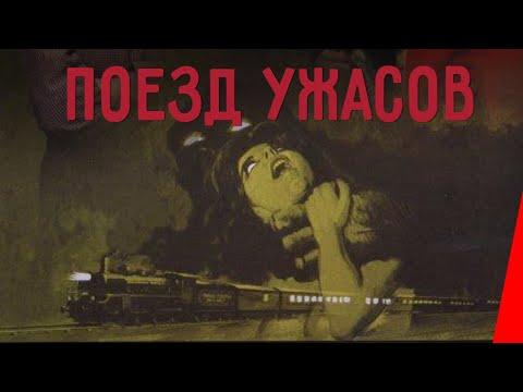 ПОЕЗД УЖАСОВ (1972) ужасы, фантастика