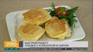 Быстрый рецепт Оладьи с колбаской и сыром Утро с Губернией 11 01 2020 GuberniaTV