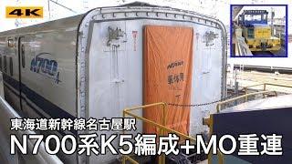 新幹線初の重大インシデント N700系台車亀裂 2017.12.15【4K】