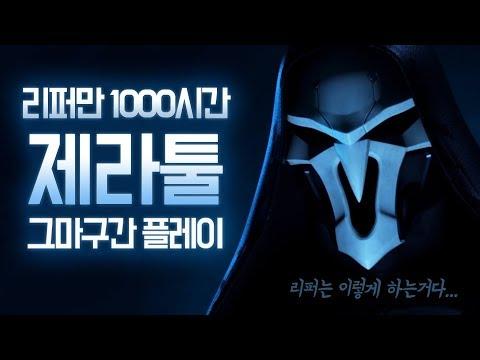 리퍼 600시간 원챔 제라툴 7시즌 4300 오아시스 플레이 영상