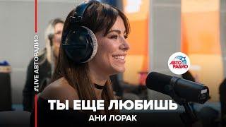 Ани Лорак - Ты Еще Любишь (LIVE @ Авторадио)