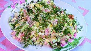 Мигом съели и еще попросили приготовить! Очень вкусный салат с кальмарами!