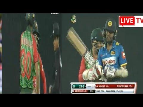 শ্রীলঙ্কার বিপক্ষে টি-২০ সর্বোচ্চ রানের রেকর্ড বাংলাদেশের |Bangladesh vs Sri Lanka, 1st T-20 Live