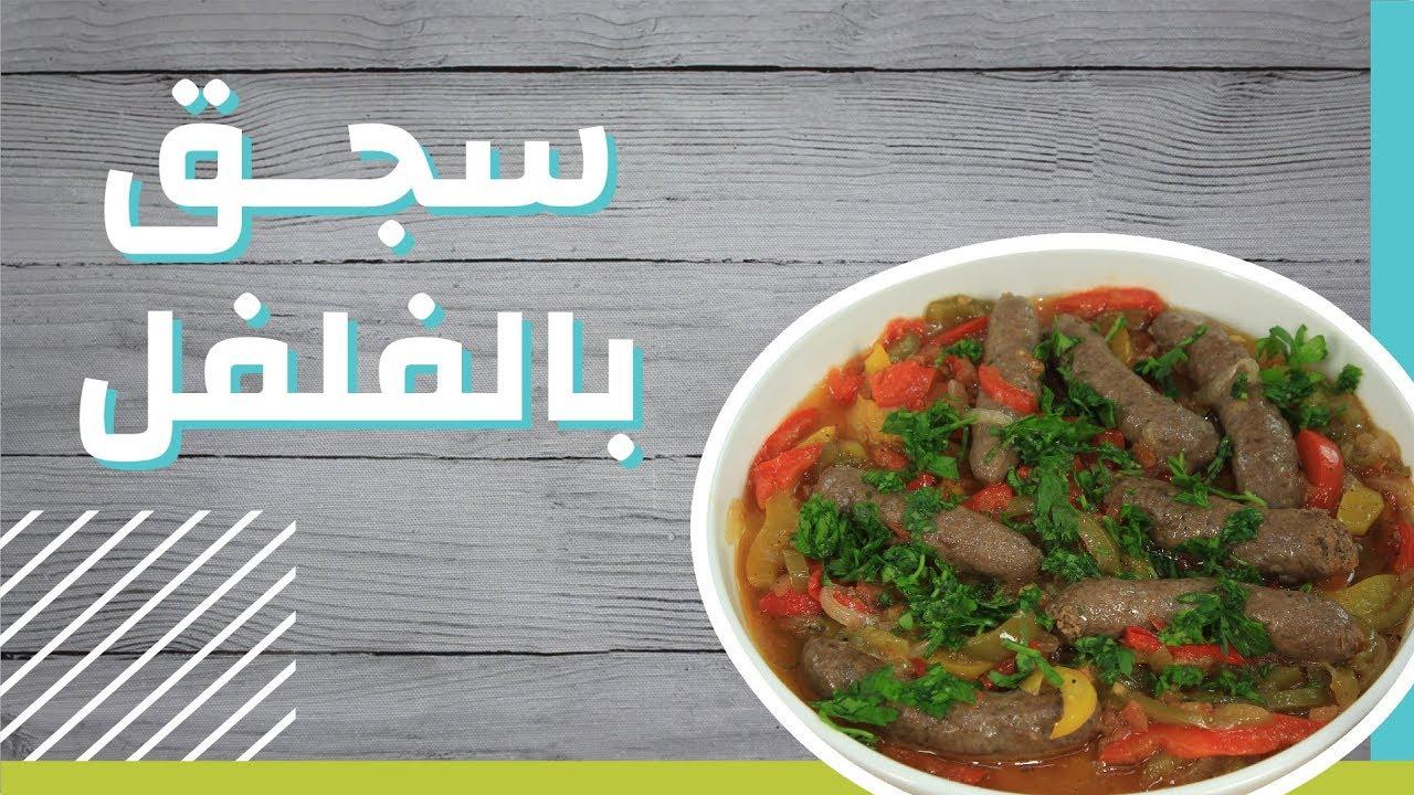 طريقة عمل سجق لبناني #موضوع
