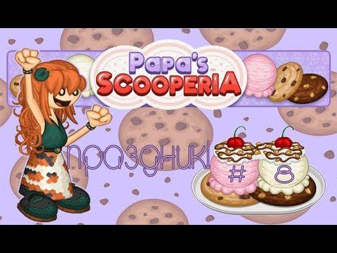 Печенье с мороженным от Папы Луи   Papa's Scooperia   L.P. Koilee # 8