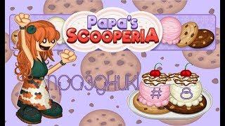 Печенье с мороженным от Папы Луи | Papa's Scooperia | L.P. Koilee # 8