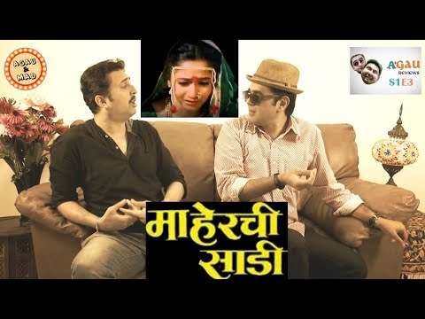 AGau Reviews S1E3 - Maherchi Saadi