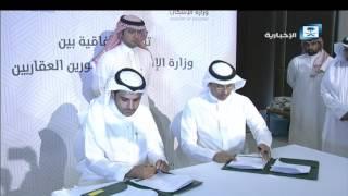 وزير الإسكان والمشرف على الشراكة مع القطاع الخاص يوقعان عدة اتفاقيات