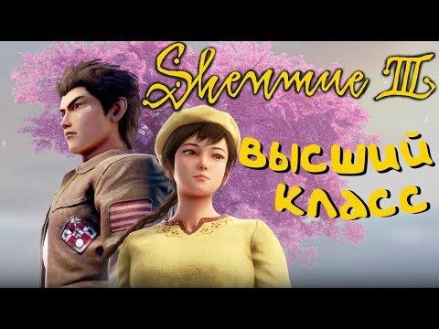Shenmue III. Восхитительная игра! Великолепная серия!