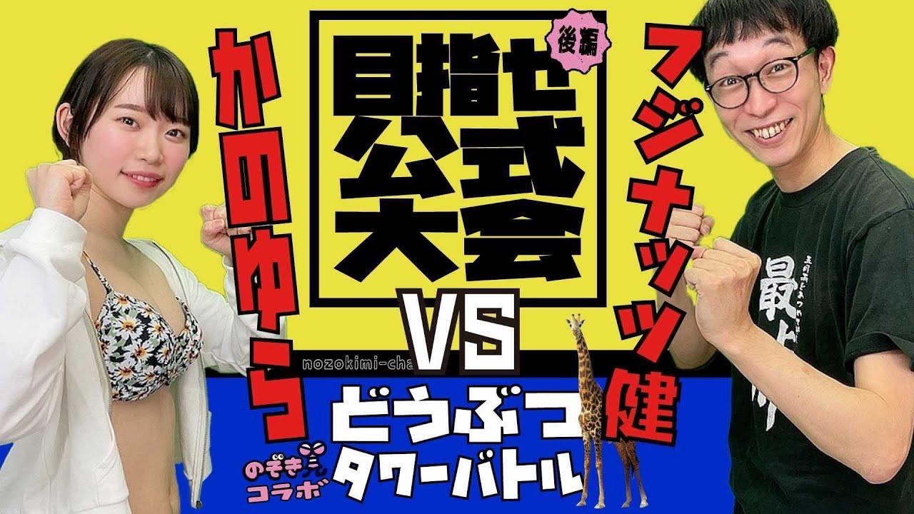 【続・ガチバトル】高級弁当をかけた仁義なき戦い『架乃ゆら vs フジナッツ健』