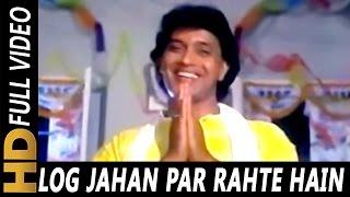 Log Jahan Par Rahte Hain | Mohammed Aziz, Suresh Wadkar, Kavita Krishnamurthy, Udit Narayan