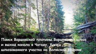 Варшавский гидроузел и выход к реке Чагода