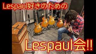 リアルBurst!ヴィンテージレスポール5本を含むGibson Lespaul12本を一気にタメシビキ!スペシャルすぎるギター会! ギブソン 検索動画 23