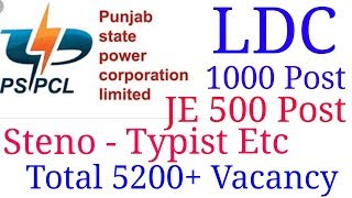 PSPCL Recruitment 2019 | Punjab State Power corporation Limited| Special Education