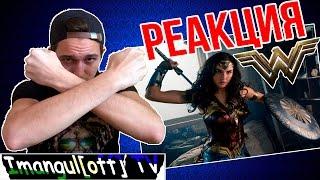 Реакция на 2-ой трейлер Чудо-Женщина/Wonder Woman/ Trailer #2 - REACTION/ Диана Принц