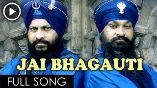 Jai Bhagauti - G.Tarsem Singh Moranwali | Prince Ghuman