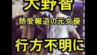 【ニュース速報】大野智と熱愛報道の元女優が行方不明に!! 動画をご覧...