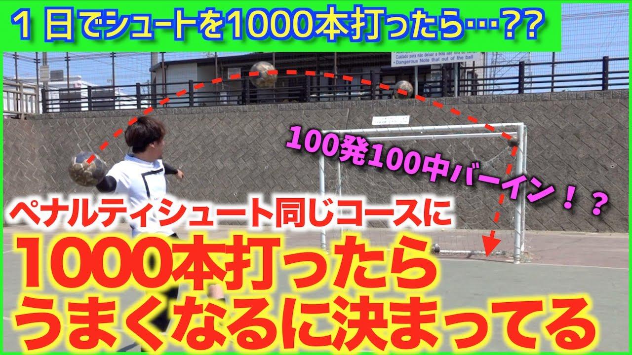 【シュート1000本打つ】同じコースに1000本シュート打ったからくっっっそ上手くなったに決まってる【ハンドボール】